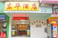 Donghua Hotel Guangzhou exhibition center branch, Guangzhou