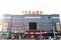 7 Days Premium·Zhangjiakou Xuanhua Zhonglou, Zhangjiakou