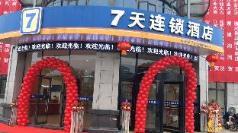 7 Days Inn·Yancheng Jianhu Jingcheng International, Yancheng