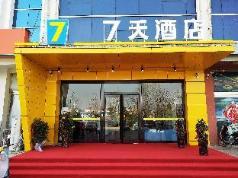 7 Days Inn·Xinxiang Yuanyang Bus Station, Xinxiang