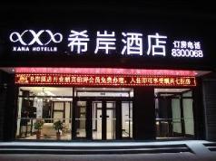 Xana Hotelle·Handan Yongnian Zhonghua North Street, Handan