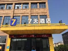 7 Days Inn·Yancheng Shanggang Passenger Terminal Jinse Jiayuan, Yancheng
