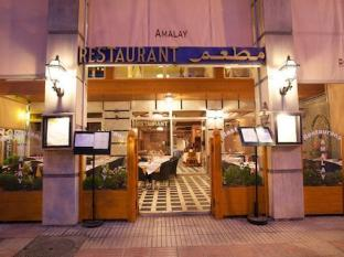 Hotel Amalay Marrakech - Restaurant
