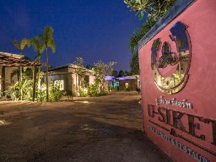 U シケット リゾート U-siket Resort