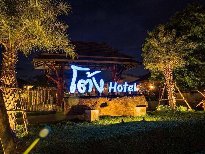 โรงแรมโต้ง