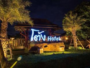 Tong Hotel - Mahasarakham