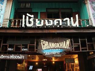 Chiangkhan Drama Homestay PayPal Hotel Chiangkhan