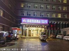Hanting Hotel Beijing Workers Stadium and Blue Island Branch, Beijing
