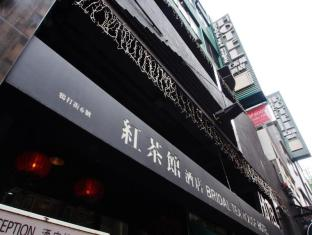 Bridal Tea House Yau Ma Tei Hotel Гонконг - Вхід