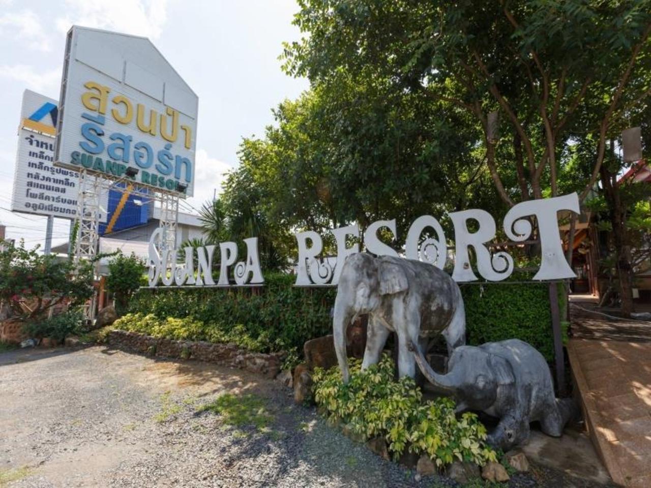 สวนป่า รีสอร์ท (Suanpa Resort)