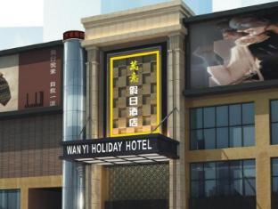 Wan Yi Holiday Hotel Zhuhai - Zhuhai