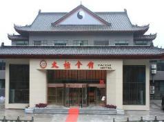 Taichi Hotel, Shiyan