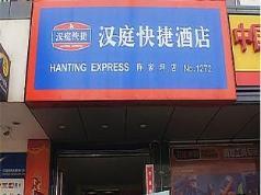 Hanting Hotel Chongqing Chenjiaping Branch, Chongqing