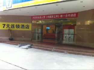 7 Days Inn Shaoguan Book Market Branch