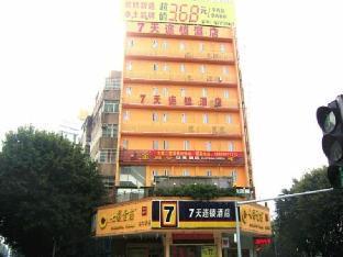 7 Days Inn Shaoguan Jiefang Road Walking Street Branch