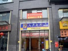 7 Days Inn Chengdu Wenjiang Ito Department Store Branch, Chengdu
