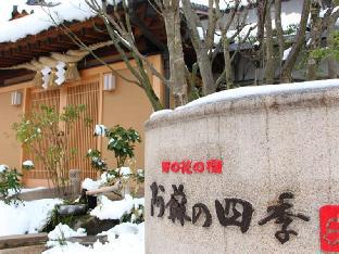 Ryokan Aso no Shiki Асо