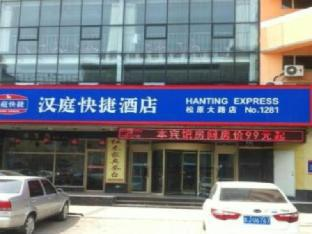 Hanting Hotel Song Yuan Road Branch