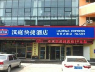 Hanting Hotel Song Yuan Road Branch - Songyuan