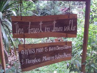 ザ フォレスト イン タウン ヴィラ The Forest In Town Villa
