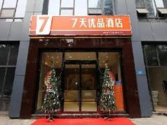 7 Days Premium Chongqing Hongqi Hegou Jiazhou Branch, Chongqing