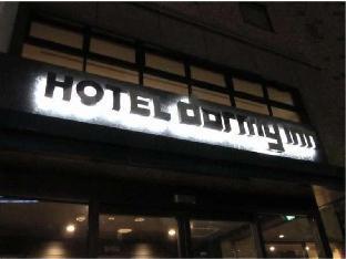 天然溫泉 白鷺之湯 姬路多美迎酒店 image