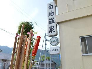 하쿠치 온천 고니시 료칸 image