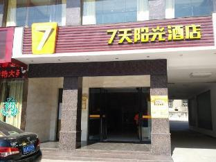 7 Days Inn Yiyang Taojiang Bus Station Branch
