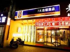 7 Days Inn Xian Dong Da Jie Jian Guo Road, Xian