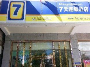 7 Days Inn Xining Dashizi Center Branch