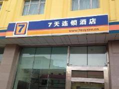 7 Days Inn Urumqi Xibei Road Mingyuan Branch, Urumqi