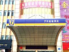 7 Days Inn Shenzhen Pinghu Bus Station China South City Second Branch, Shenzhen