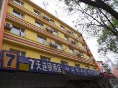 7 Days Inn Zhongguancun Renmin University of China Branch, Beijing