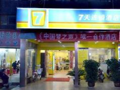 7 Days Inn Wuhan Huquan Street Yangjiawan Subway Station Branch, Wuhan