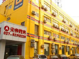 7 Days Inn Wuhan Baibuting Garden Branch