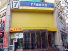 7 Days Inn Zhengzhou Hongzhuan Road Fortune Plaza Branch, Zhengzhou