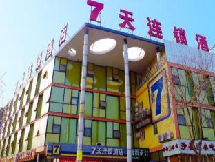 7 Days Inn Beijing Huilongguan Yuzhi Road Subway Station Branch