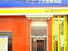 7 Days Inn Hohhot Train Station Branch, Hohhot
