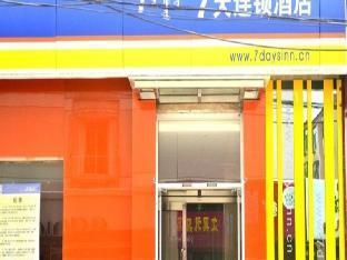 7 Days Inn Hohhot Train Station Branch