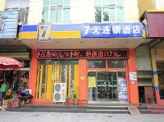 7 Days Inn Yanzhou Railway Station Branch , Jining