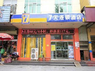 7 Days Inn Yanzhou Railway Station Branch