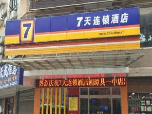 7 Days Inn Xiangtan Yi Zhong Branch