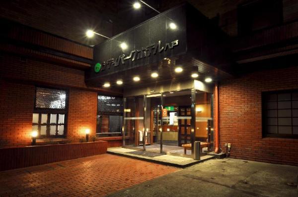 シティ パーク ホテル 八戸
