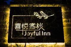 Joyful Inn(Xiyue Hotel), Qianxinan