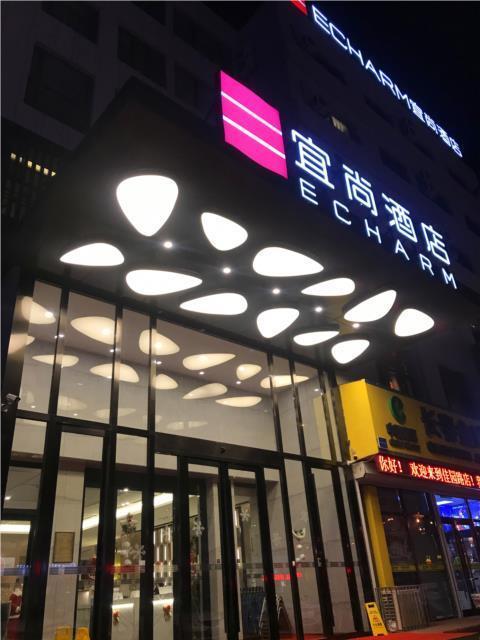 Echarm Hotel Changchun Guigu Street