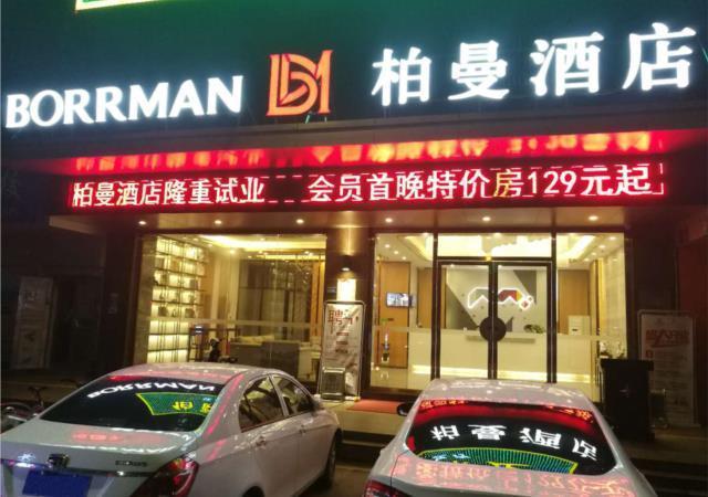 Borrman Hotel Dongguan Houjie Exhibition Center