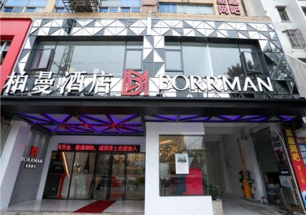 Borrman Hotel Xiamen Xiang