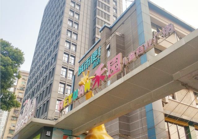 City Comfort Inn Wuhan Children's Hospital Xianggang Road Metro Station