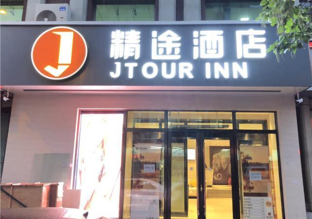 Jtour Inn Changchun Railway Station South Plaza