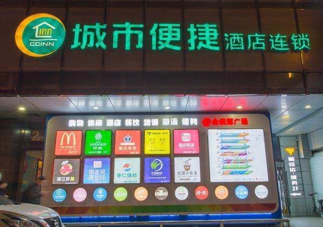 City Comfort Inn Wuhan Jinyintan Metro Station